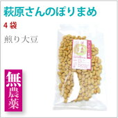 ぽりまめ(煎り大豆)4袋