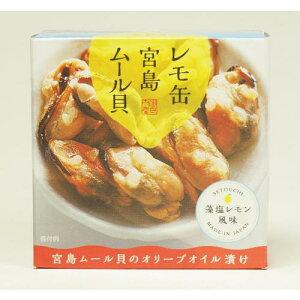 ヤマトフーズ レモ缶宮島ムール貝オリーブ漬 65g 宮島ムール貝使用 4缶