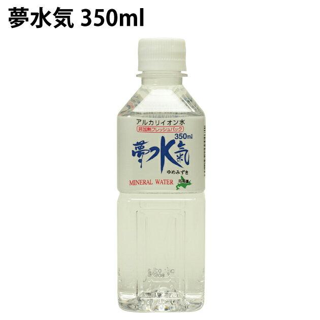 夢水気350ml×24本ケース いつも必ず飲むものだからこそ、安心な水をどうぞ
