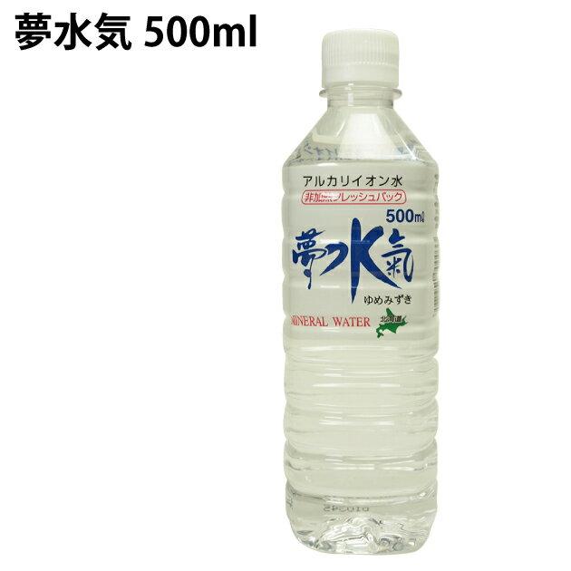 夢水気500ml×24本ケース いつも必ず飲むものだからこそ、安心な水をどうぞ