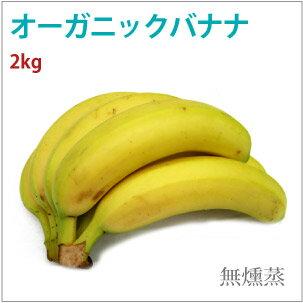 バナナ オーガニック 燻蒸処理をしていないバナナ 2kg