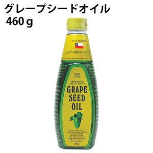 グレープシードオイル 無農薬ぶどう使用 チリ産 460gペットボトル 3本