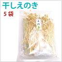 【干しえのき5袋】山形県産乾燥えのき20g×5袋【送料無料】