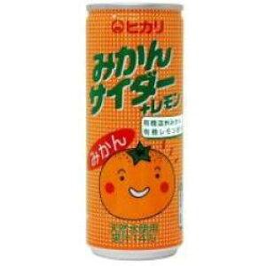 ヒカリ みかんサイダー+レモン 250ml×30缶