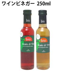 (株)ミトク 有機ワインビネガ−2種(赤・白)セット 250mlビン 各1本
