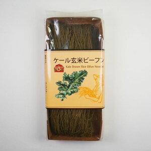 アリサン ケール玄米ビーフン 100g(50gx2) 6パック