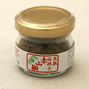 アリサン 完熟臼挽き赤山椒 8g 4パック