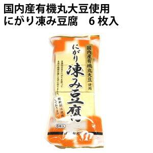 ムソー 国内産有機丸大豆使用 にがり凍み豆腐 6枚入×5袋