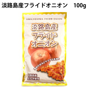 旬菜工房淡路島産フライドオニオン 100g 10袋