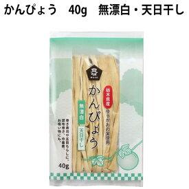 かんぴょう 40g×5袋 無漂白国産かんぴょう