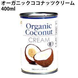 むそう商事 オーガニックココナッツクリーム 400ml 1缶