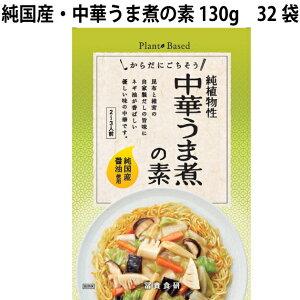 冨貴 純国産・中華うま煮の素 130g 32袋