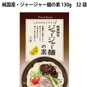 冨貴 純国産・ジャージャー麺の素 130g 32袋