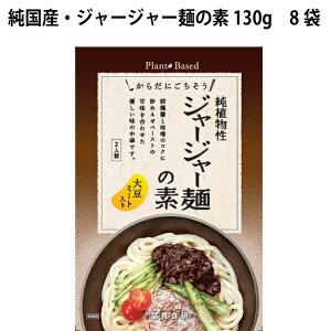 冨貴 純国産・ジャージャー麺の素 130g 8袋