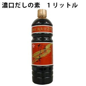 チョーコー濃口だしの素 本醸造丸大豆こいくち醤油使用 1リットル 2本