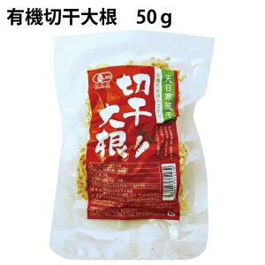 有機切干大根 50g×5袋 長崎県産有機栽培大根使用