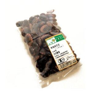 有機紫花まめ(生) 150g×3袋 北海道産有機栽培紫花豆