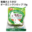サクラ食品 有機さとうきび オーガニックシロップ 15g×8カップ 12袋