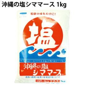 青い海 沖縄の塩シママース 1kg 5袋