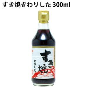 チョーコー すき焼きわりした 特選丸大豆しょう油使用 300ml 3本