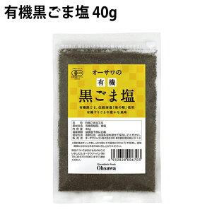 オーサワジャパン 有機黒ごま塩 40g 6袋