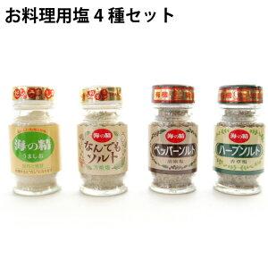 海の精塩4種セット (有機ペッパーソルト・有機ハーブソルト・なんでもソルト・うましお)  各2ビン