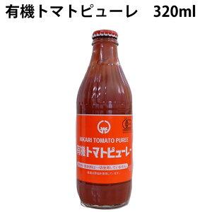 ヒカリトマトピューレ 320ml 12本
