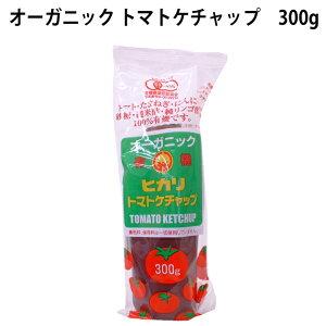 ヒカリ 食品 有機トマトケチャップ チューブ入り 300g 1本