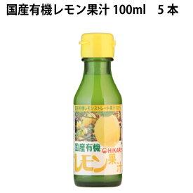 ヒカリ 国産有機レモン果汁 100ml 5本