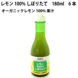 光食品 オーガニックレモン果汁100% 180ml 6本