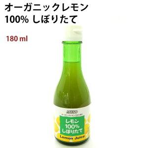 光食品 オーガニックレモン果汁100% 180ml 12本