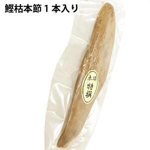 安倍鰹節 鰹枯本節 200g前後×2本 鹿児島県枕崎産・山川産 最高級品の鰹節