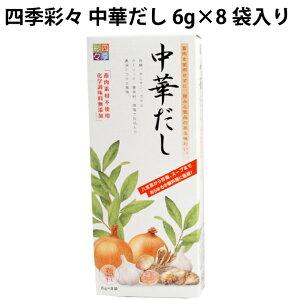 株式会社スカイフード 四季彩々 中華だし 48g(6g×8袋) 5箱