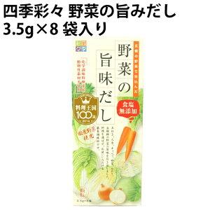 株式会社スカイフード 四季彩々 野菜の旨みだし(無塩) 28g(3.5g×8袋) 5箱