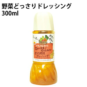 グラッシェミーレ 野菜どっさりドレッシング 高知産の生姜使用 300ml 4本