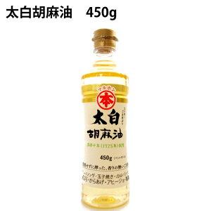 竹本 太白胡麻油 450g 2本