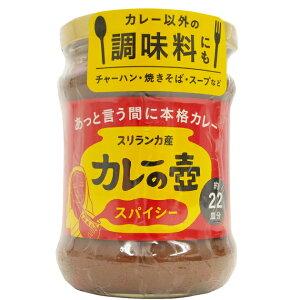 プレス・オールターナティブ カレーの壺(スパイシー・辛口) 220g(約22皿分) 8本