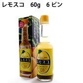【レモスコ60g×3ビン】広島レモン、九州産青唐辛子、海人の藻塩使用。