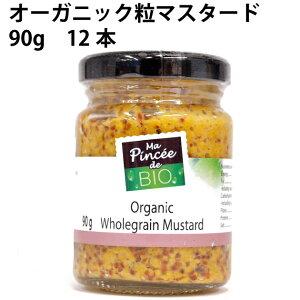 ナイキフーズオーガニック粒マスタード 90g 12本