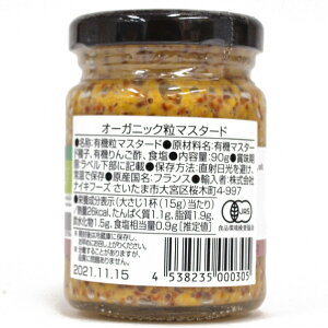 ナイキフーズオーガニック粒マスタード90g6本
