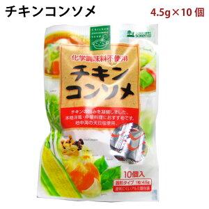 創健社 チキンコンソメ 4.5g×10個 6袋