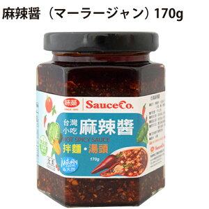 アリサン麻辣醤(マーラージャン) 170g 6ビン