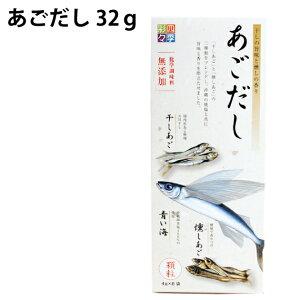 株式会社スカイフード 四季彩々 あごだし 化学調味料無添加 32g(4g×8袋) 5箱