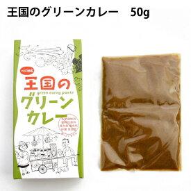 ヤムヤムジャパン 王国のグリーンカレー 50g 5箱 手づくりカレー