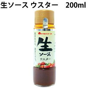 トキハ 生ソース ウスター 200ml 3本