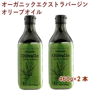 むそう オーガニックエクストラバージンオリーブオイル(Olivalle) 460g 2本