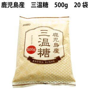 ムソー 鹿児島産 三温糖 500g×20袋