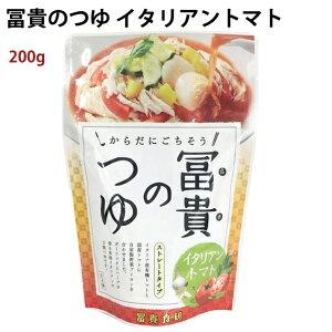 冨貴 冨貴のつゆ イタリアントマト 200g 6袋