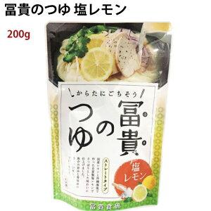 冨貴 冨貴のつゆ 塩レモン 200g 6袋
