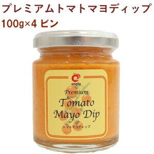 エノファプレミアムトマトマヨディップ 100g 4個